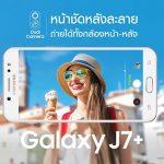 samsung-galaxy-j7+-2