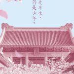 xiaomi április 25