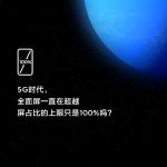 Mi-Mix-5G-concept-teaser