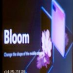 Samsung-Galaxy-Bloom-Presentation-Slide-Leak-CES-2020